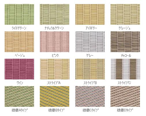 チャイルド畳カラーバリエーション