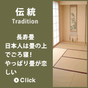 伝統 長寿畳 日本人は畳の上でごろ寝!やっぱり畳が恋しい