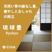 琉球畳 天然い草の縁なし畳。癒やしとおしゃれの両立
