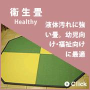 衛生畳 液体汚れに強い畳。幼児向け・福祉向けに最適