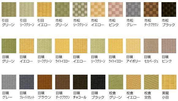 美草カラーバリエーション