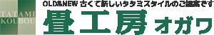 畳工房オガワ(埼玉小川産業)
