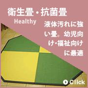 衛生畳・抗菌畳 液体汚れに強い畳。幼児向け・福祉向けに最適。