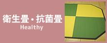 衛生畳・抗菌畳